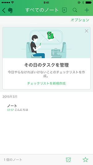 evernote3.PNG