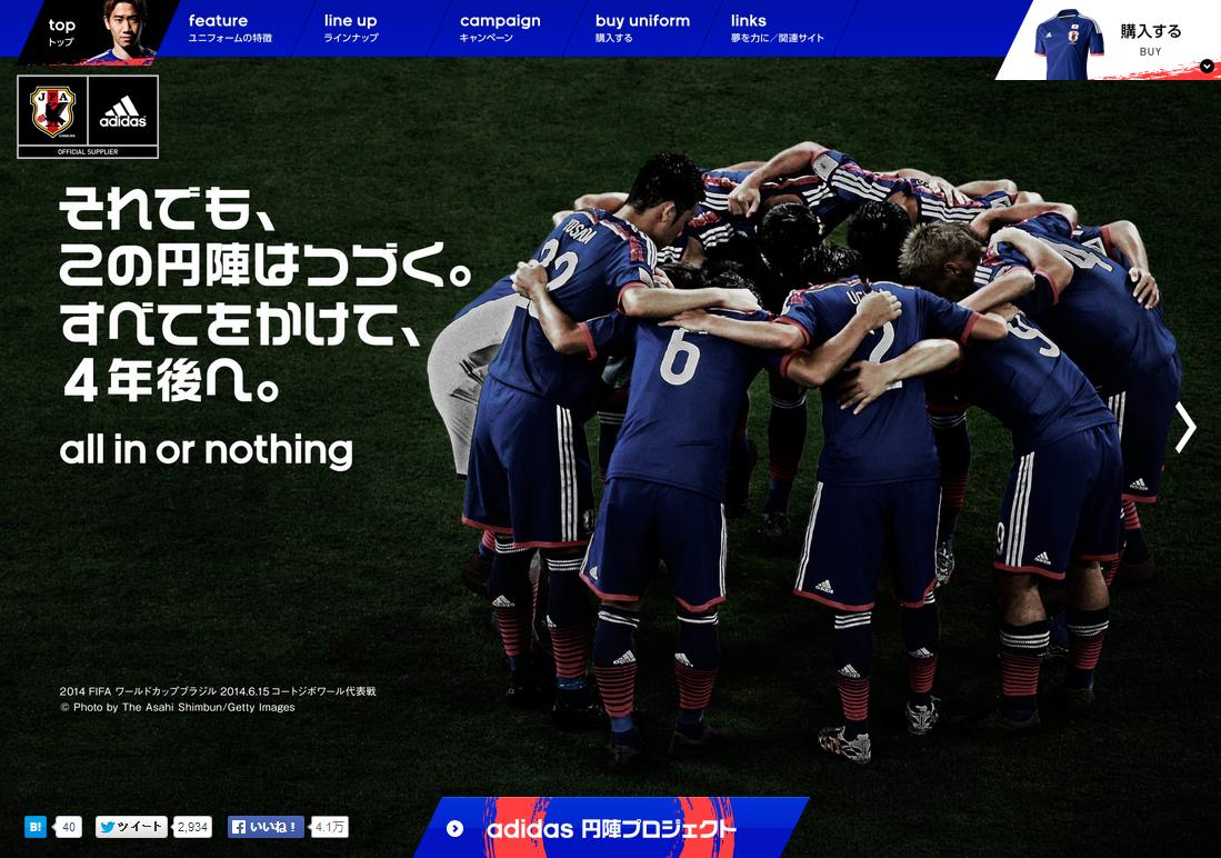 サッカー日本代表 新ユニフォーム|アディダスジャパン - adidas Japan